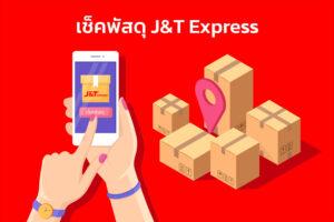 เช็คพัสดุ J&T Express