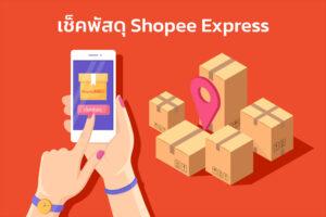 เช็คพัสดุ Shopee Express